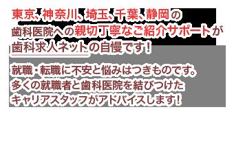 東京、神奈川、埼玉、千葉、静岡の歯科医院への親切丁寧なご紹介サポートが歯科求人ネットの自慢です!